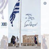 Χρόνια πολλά Ελλάδα μου 🇬🇷